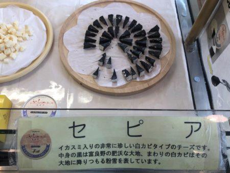 イカ墨入りチーズ