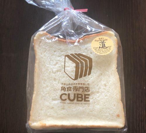 角食キューブの袋に入った食パン