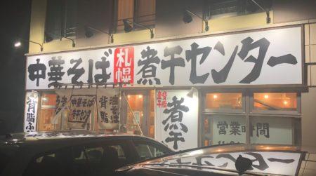 札幌煮干しセンター ラーメン店