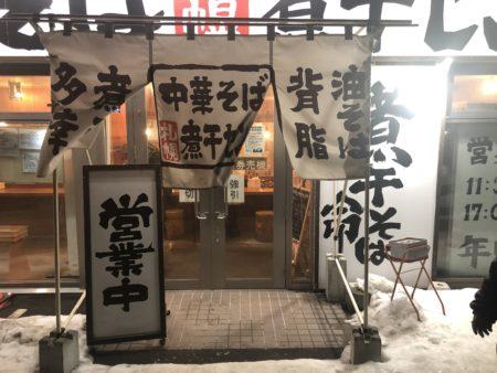 札幌煮干しセンターの入り口
