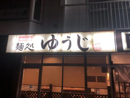 麺処ゆうじ