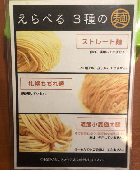 新琴似 ラーメンゆうじの麺の選択表