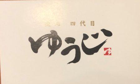 麺処四代目ゆうじの名刺