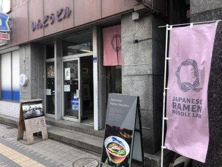 APANESE RAMEN NOODLE LAB Q(ジャパニーズラーメンヌードルラボQ)入り口の旗