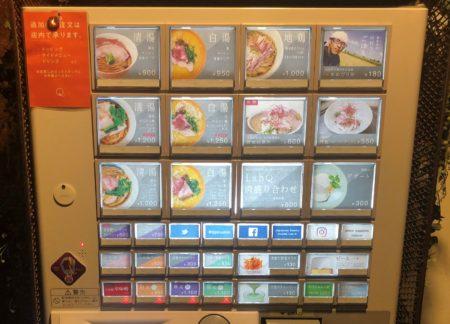 JAPANESE RAMEN NOODLE LAB Q(ジャパニーズラーメンヌードルラボQの券売機