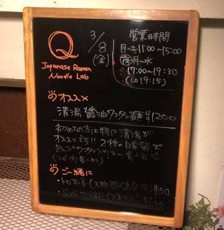 JAPANESE RAMEN NOODLE LAB Q(ジャパニーズラーメンヌードルラボQ注意書き看板