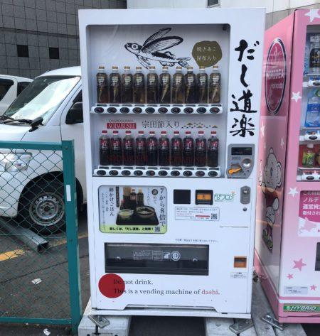 札幌の出し道楽の自販機