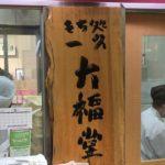 一久大福堂【期間限定】いちご大福/期待通りの美味しさに感激!!