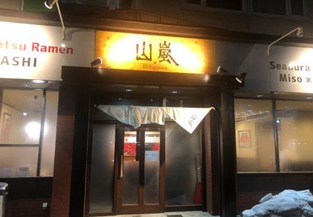 山嵐清田店