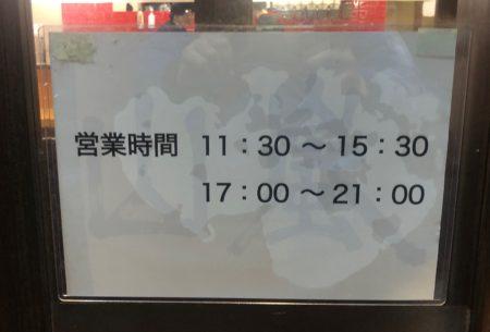山嵐清田店の営業時間の貼り紙