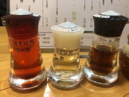 山嵐清田店の調味料