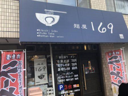 麺屋169ラーメン店
