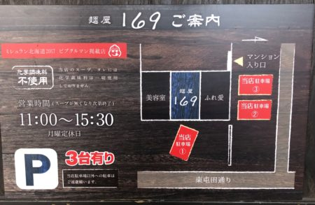 麺屋169の駐車場の地図