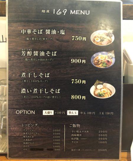 麺屋169のメニュー表