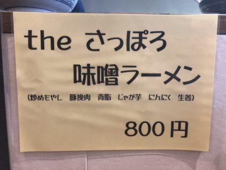 麺屋169のさっぽろ味噌ラーメンの張り紙メニュー表