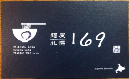 麺屋169の名刺