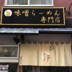 味噌ラーメン専門【狼スープ】 /札幌の伝統的味ならここがおすすめ!!