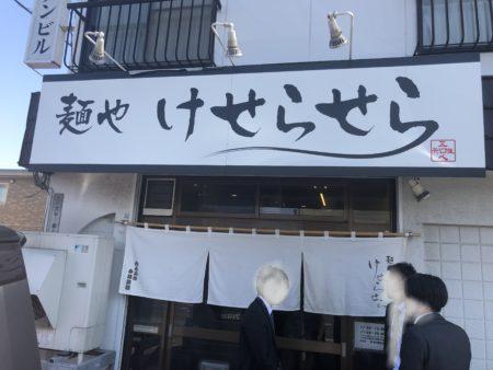 札幌北区のけせらせらの店の前に人が並んでいる