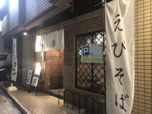 ラーメン屋の麺屋 慶