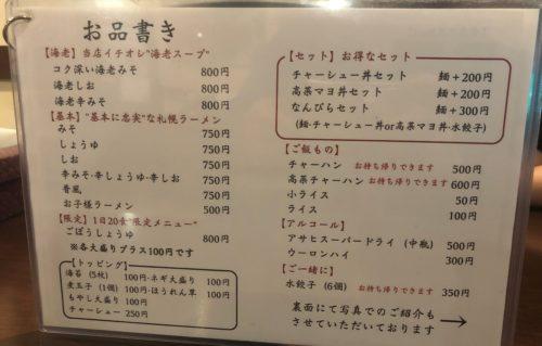 麺屋 慶のメニュー表