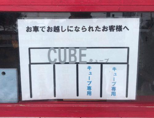 角食キューブの駐車場位置の張り紙