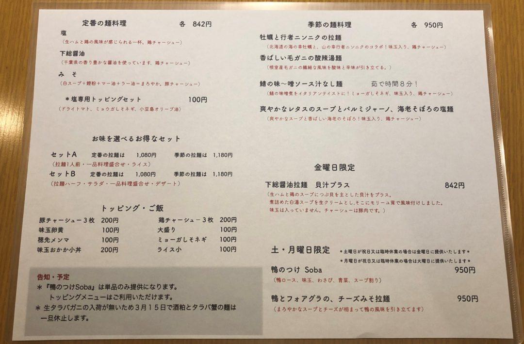 西洋料理ヌイユのメニュー表