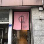進化系札幌ラーメン【ジャパニーズラーメンヌードルラボQ】/衝撃的すぎる!