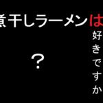 札幌【煮干し系】ラーメンはここで決まり!筆者おすすめ7選/美味しい店‼