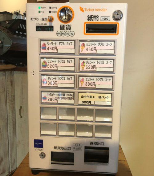 ジェラボの券売機