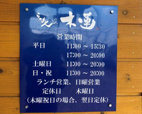 木蓮の営業時間の看板