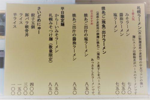 ラーメン屋 木蓮のメニュー表
