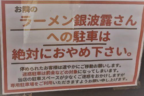 メティの駐車場の駐車場の注意喚起の貼り紙