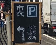 メティの駐車場の看板