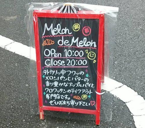 メロンパン専門店メロンドゥメロンの営業時間の看板