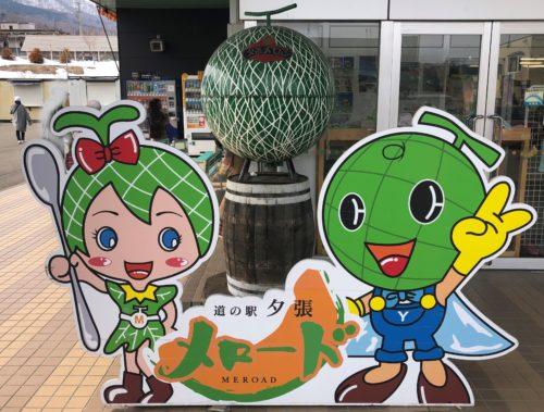 道の駅 夕張メロードのマスコットキャラクター