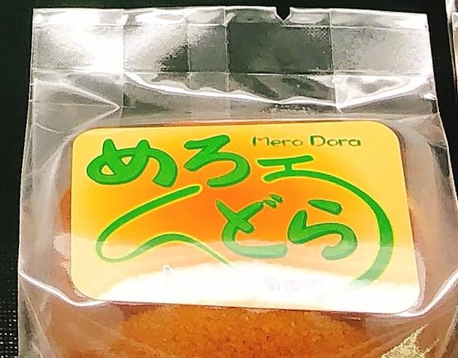 阿部菓子舗のメロンどら焼き