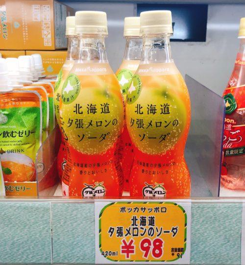 北海道の夕張メロンソーダ 98円
