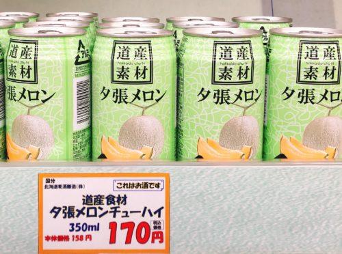 動産素材 夕張メロン 170円