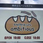 【アンビシャス】高級食パン/北海道産にこだわる、体に優しいパン!