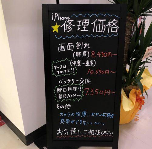 メガドンキ札幌篠路店のiPhoneの修理屋の看板