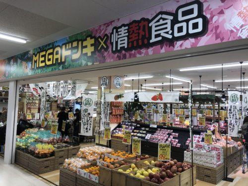 メガドンキ札幌篠路店の情熱食品売り場
