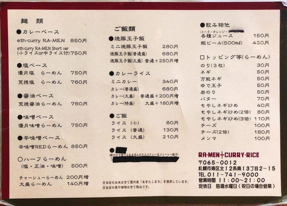 ラーメン屋 優月のメニュー表