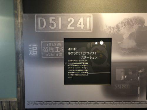 D51 241の説明書き