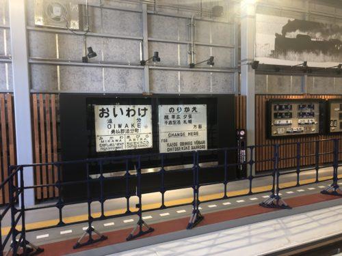 道の駅あびらの鉄道資料館