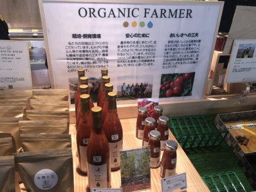 道の駅あびらのベジステのトマトコーナー
