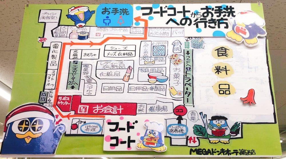 メガドンキ札幌篠路1階の案内図