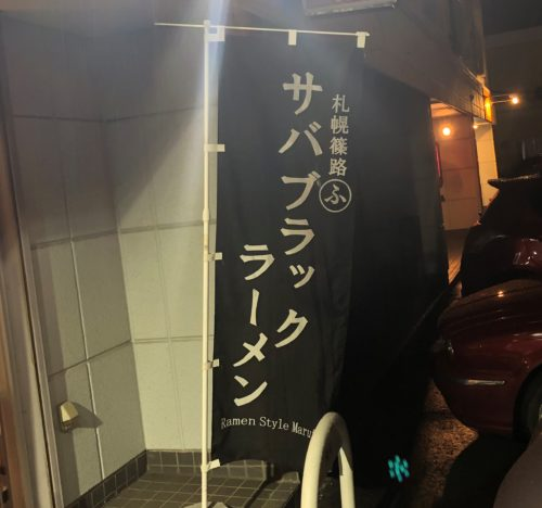 ラーメン屋丸ふのサバブラックの旗