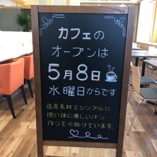 アンビシャスのカフェの看板