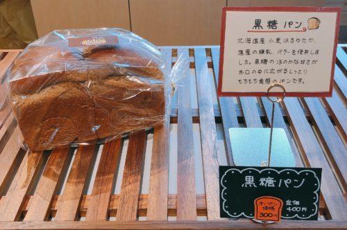 アンビシャスの黒糖パン