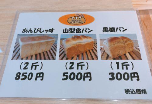 パン屋アンビシャスのメニュー表